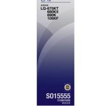 爱普生 EPSON 色带框/色带架 C13S015555 (黑色)