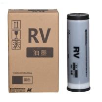 理想 RISO 油墨 Rz670  适用理想RV2450c 2460c 2590c EV RV3650 RZ370 570S 10支/箱 RV油墨