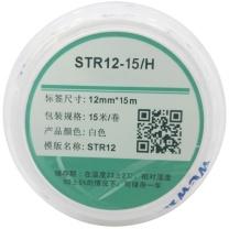 伟文 标签 STR12-15/H 12mm*15m (白色)