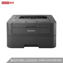 联想 lenovo A4黑白激光打印机 LJ2655DN