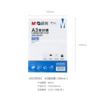 晨光 M&G 塑封膜 ASC99391 A3 80mic(8丝)  50张/包