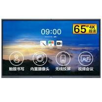 MAXHUB 65英寸 智能会议平板/交互式电子白板 2件套 SC65CDB 双系统(安卓+Windows/i5/8G内存/128G固态)