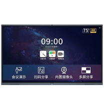 MAXHUB 75英寸 智能会议平板/交互式电子白板 4件套 SC75CDB 安卓系统  +无线传屏+智能笔+移动支架
