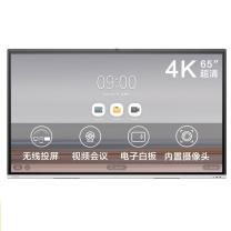 MAXHUB V5时尚款 65英寸 智能会议平板/交互式电子白板 VA65CA Windows企业版/MT51A-i7核显/16G内存/240G固态 (象牙白) +无线传屏+智能笔+移动支架ST33W
