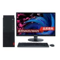 联想 lenovo 联想台式电脑 M425