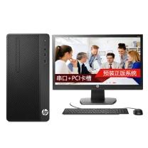 惠普 HP 台式电脑套机 DESKTOP PRO PCI MT 20英寸 i3-6100 4G 1T Windows 7专业版 3年上门+键鼠+网络同传