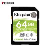 金士顿 Kingston SD 存储卡 SDS2 64GB  U1 V10 内存卡 高速升级版 读速100MB/s 写速35MB/s 支持4K 高品质拍摄
