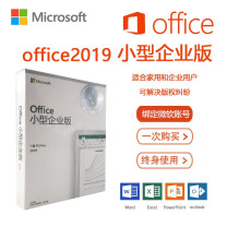 微软 Microsoft office 2019小型企业版