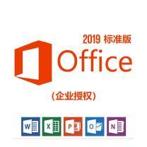 微软 Microsoft office2019标准版 企业授权 5套起订