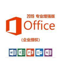 微软 Microsoft office2019专业增强版 企业授权 5套起订