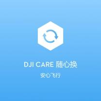 """大疆 DJI 无人机换新计划 御""""Mavic 2 专业版"""