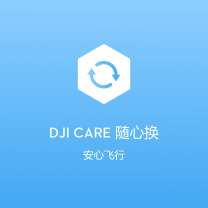 大疆 DJI 精灵phantom 4 pro+V2.0配套随心换