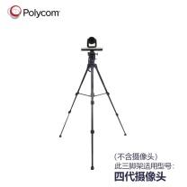 宝利通 Polycom 四代落地三脚架 168cm  使用 GROUP310 550视频会议终端