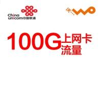 联通 上网卡 100g  3g4g上网卡流量卡资费卡联通全国100g流量 1年