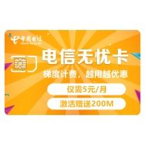 电信 4G无忧卡 月租5元/月 日租卡 上网卡 手机卡 流量卡 电话卡