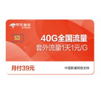 联通 京东通信 流量卡 手机卡 联通39元 40G超大流量 4G网络