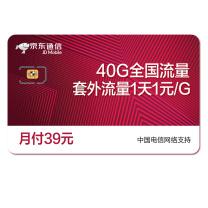 电信 京东通信 流量卡 手机卡 电信39元 40G超大流量 4G网络