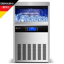 德玛仕 DEMASHI 商用制冰机 QS-55D-1  45冰格