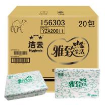 洁云 Hygienix 擦手纸单层三折 156303  200抽/包 20包/箱