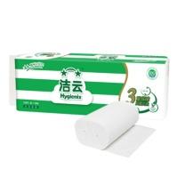 洁云 Hygienix 卷纸 114mm*140mm 12卷/提 (白色) 厕纸3层无芯卫生纸110节纸巾