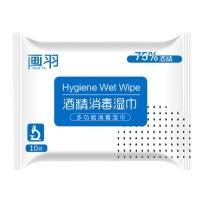 画羽 清洁消毒湿巾  10片/包 60包/箱 含75%酒精