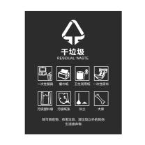 邦洁 垃圾分类标识贴纸 15*21cm  干垃圾