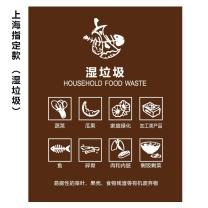 邦洁 垃圾分类标识贴纸 15*21cm  湿垃圾