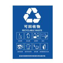 邦洁 垃圾分类标识贴纸 15*21cm  可回收垃圾
