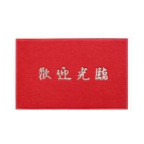 尚美巢品 地垫 80cm*120cm 特厚 (红色) 丝圈-欢迎光临