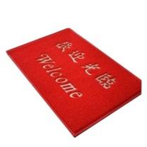 妙耐思 欢迎光临地毯(压边)B级 0.8m*1.2m (红色) 材质:PVC
