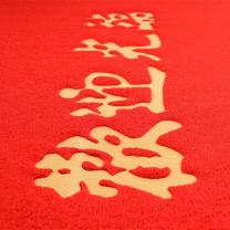 妙耐思 欢迎光临地毯(压边)B级 1.2m*1.5m (红色) 材质:PVC