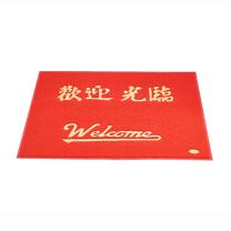 妙耐思 欢迎光临地毯(压边)B级 1.2m*1.8m (红色) 材质:PVC