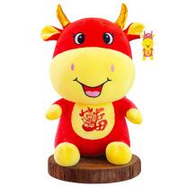 忒爱 元宝牛公仔毛绒玩具牛年吉祥物 WJ-004 20cm (红色)