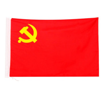 光达 防水党旗 3号 128*192cm