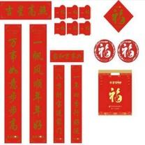 国产春联组合7件套  小号对联1套、大号对联1套、福字贴1张、窗花(2张)、利事封10个、礼包袋1个 (不含厦门市)