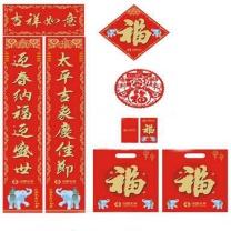 国产小号春联组合5件套  对联1套、福字贴1张、窗花1张、利事封5个、礼包袋1个 (不含厦门市)