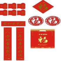 国产小号春联组合6件套  对联1套、福字贴1张、窗花(2张)、利事封10个、礼包袋1个 (不含厦门市)
