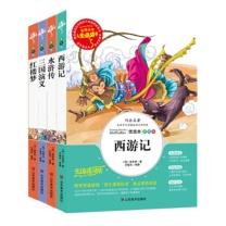 四大名著图文珍藏版全套4册青少年小学生版