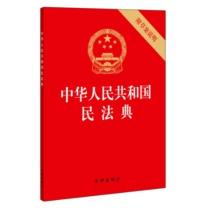 国产《中华人民共和国民法典》  2020年正式版