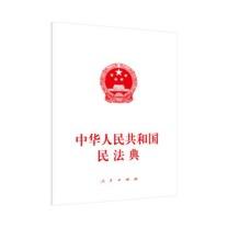 人民出版社 中华人民共和国民法典 民法典 32开  1本/册 平装