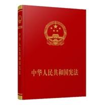 人民出版社 中华人民共和国宪法 16K