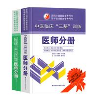 湖南科学技术出版社 中医临床三基训练 医师分册 试题集 32开平装-胶订 (白)