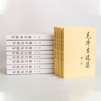 国产毛泽东选集(全套4卷普及本)+毛泽东文集(全8卷) 人民出版社
