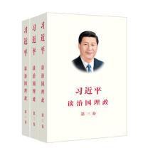 国产习近平谈治国理政全套装 三卷 2020新版 外文出版社