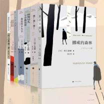 国产村上春树的书代表作品全集7册 挪威的森林+海边的卡夫卡+且听风吟+舞舞舞等 外国文学小说书籍