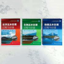 国产书籍 水处理方法书 三本