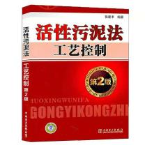 国产书籍 活性污泥法工艺控制 第2版