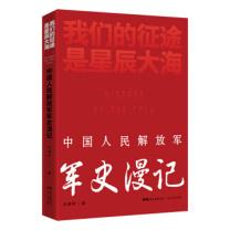 Bluelans 我们的征途是星辰大海:中国人民解放军军史漫记 2020年出版
