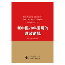 Bluelans 新中国70年发展的财政逻辑 1949—2019