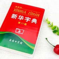 新华字典第11版